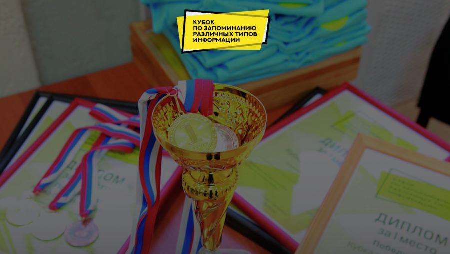 Необычный чемпионат по запоминанию информации прошел в Петербурге